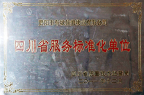 """03佳美物业被四川省质量技术监督局评为""""四川省服务标准化单位""""。1.jpg"""
